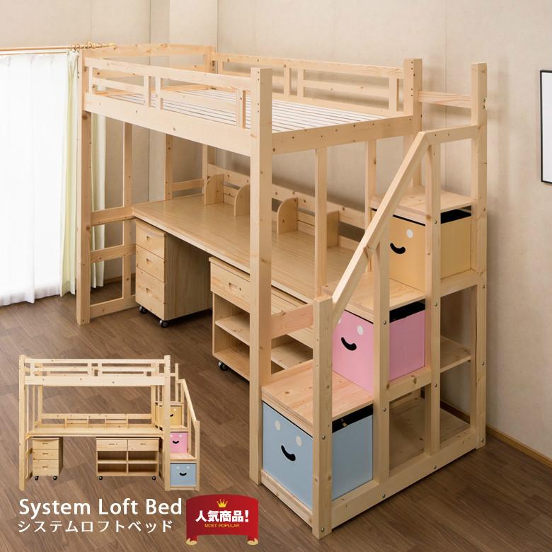 ロフトベッド ピース mir00040 41-7 子供 ベッド 階段 木製 学習机 ワゴン ラック ナチュラル 収納 シングルベッド おすすめ 人気 本立て 子供部屋 頑丈 天板 多機能 エコ仕様 耐荷重500kg ベット