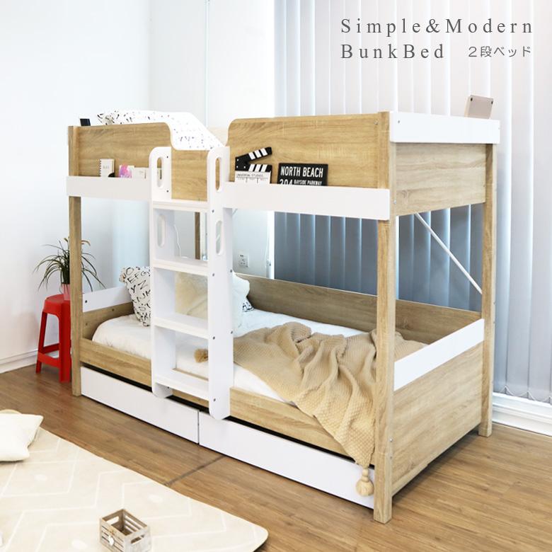 2段ベッド コスタ mir00150 16-4 子供 おしゃれ 下 収納 引出し付き 棚付き ベッド 白 ホワイト グレー ナチュラル アイアン はしご シングルベッド 木製 パイプ ベッドフレーム 2段ベット