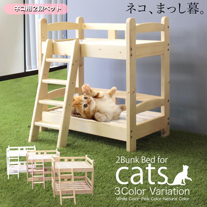 猫用2段ベッド ネコベッド san00110 2-1 フレームのみ パイン材