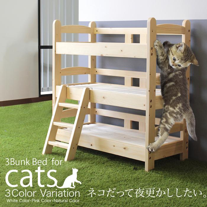 猫用3段ベッド ネコベッド san00120 1-1 フレームのみ パイン材