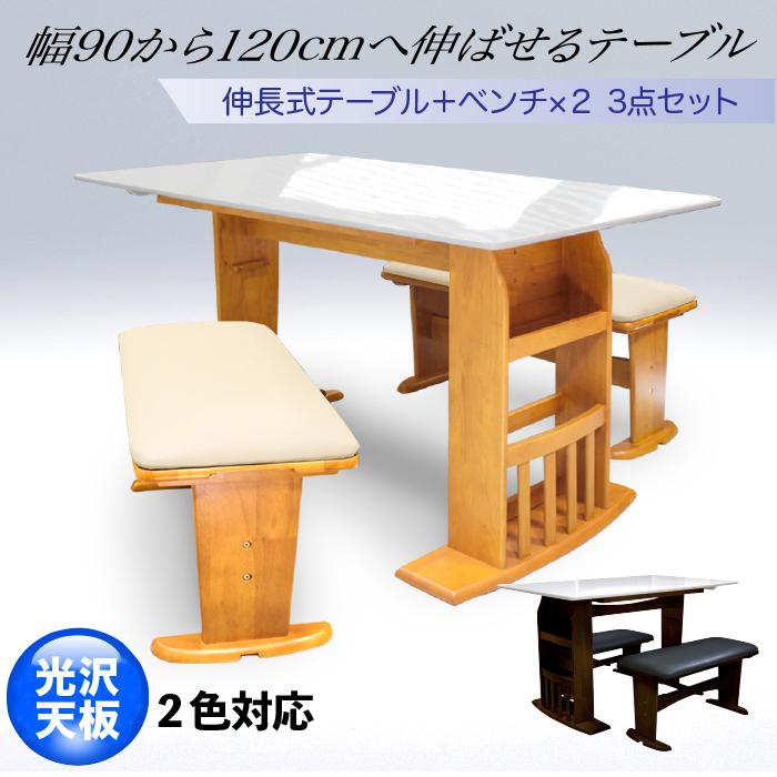 ANDYダイニング 3点 10-4 ベンチ2コ おしゃれテーブル モダンテーブルセット エクステンションテーブルダイニング用 食卓用 ダイニングセット ダイニングテーブル