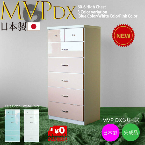 60-6HC MVPDX 12-1 日本製 家具製造メーカー 家具 チェスト 収納チェスト 木製チェスト 六段 タンス たんす 箪笥 幅60cm タンス チェスト 60幅 6段 ハイチェスト