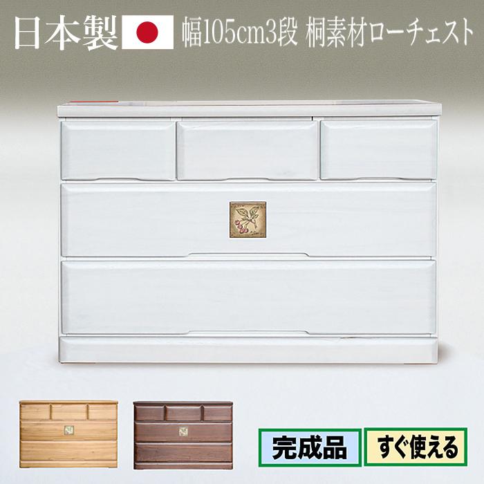 タンス チェスト ローチェスト 幅105 3段 たんす 整理たんす 洋服タンス 衣類収納 収納家具 スライドレール付き 木製 桐 国産 日本製 完成品