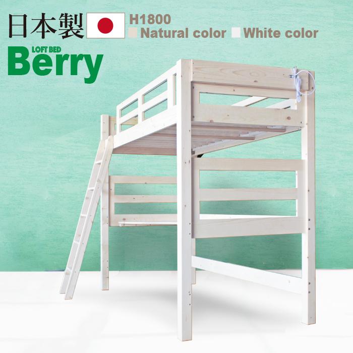 ロフト ベット ベリー ハイ タイプ 20-5 日本製 組立タイプ ハイタイプ 快眠ベッド 人気 ベット かわいいベット 子供部屋ベット BED 組み立て式ベッド テーブル付き ハンガー付き 選べる2色対応