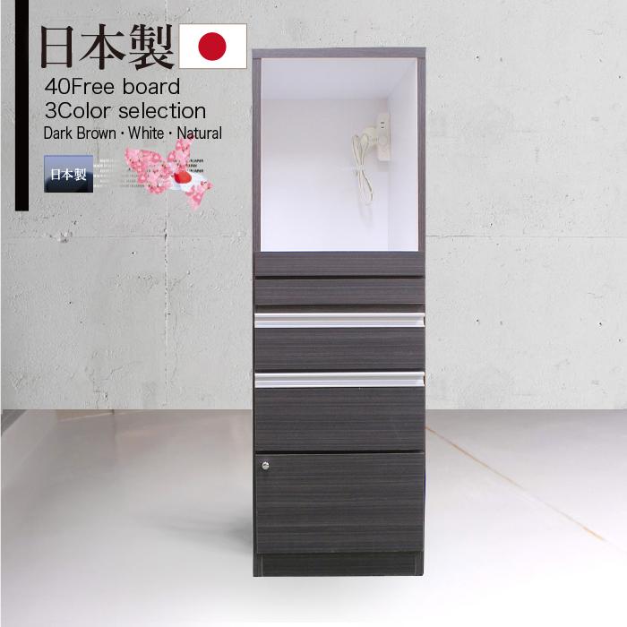 レンジ台 食器棚 40幅 スリム 完成品 日本製 レンジボード レンジラック キッチンボード キッチンラック 国産 キッチン収納 スライドテーブル付き シンプル モダン おしゃれ 収納 ブラウン ナチュラル ホワイト 木製