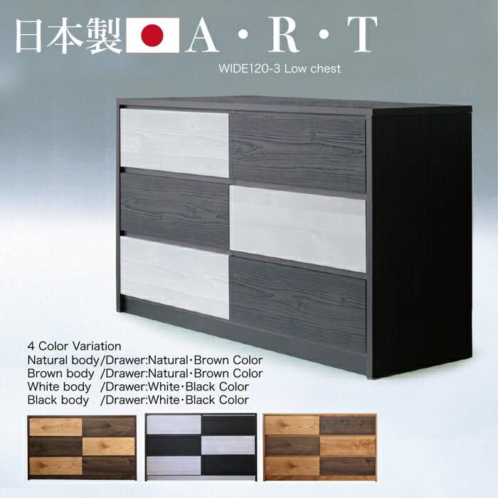 タンス チェスト ローチェスト 幅120 3段 たんす 整理たんす 洋服タンス 衣類収納 収納家具 スライドレール付き 木製 国産 日本製 完成品