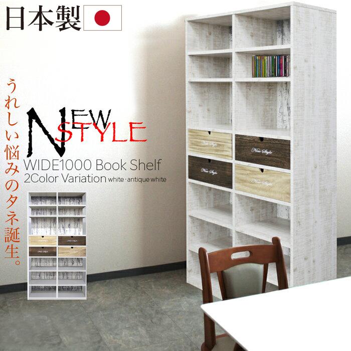 本棚 書棚 シェルフ フリーラック 国産 幅100 棚 収納棚 飾り棚 リビング収納 ラック ハイタイプ 木製 アンティーク 日本製 完成品