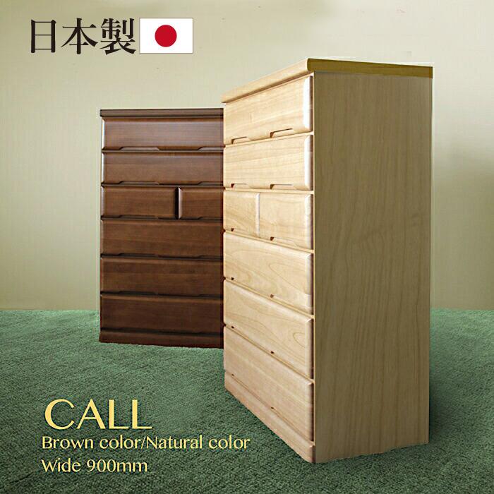 チェスト 桐タンス ハイチェスト コール タンス 幅90 6段 長引出しレール付き たんす 整理たんす 収納チェスト 収納家具 シンプル 衣替え 木製 国産 日本製 完成品