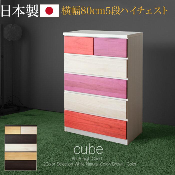 タンス チェスト 完成品 80HC キューブ 14-1 日本製 家具製造メーカーの家具 80幅 5段 ハイチェスト 北欧 モダン 天然木 桐材 収納