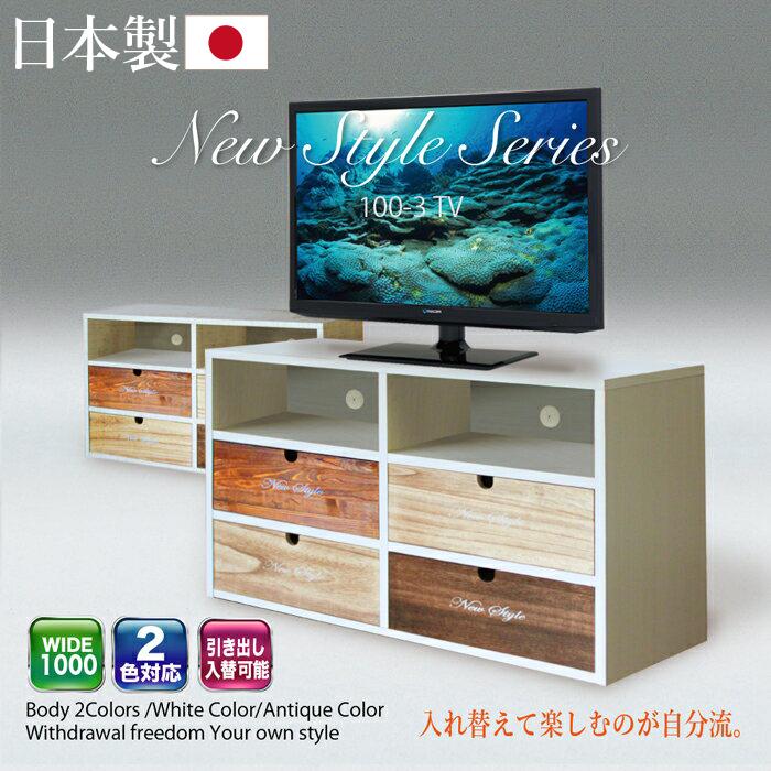 テレビ台 ローボード 幅100 3段 国産 日本製 TV台 TVボード ロータイプ おしゃれ アンティーク調 木製 おしゃれ 人気 桐 完成品