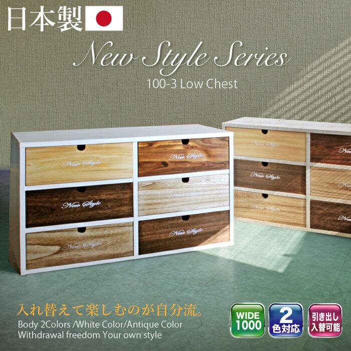 チェスト ローチェスト 日本製 幅100 3段 木製 収納 コンパクト アンティーク おしゃれ アンティーク調 たんす 整理ダンス タンス 国産 完成品