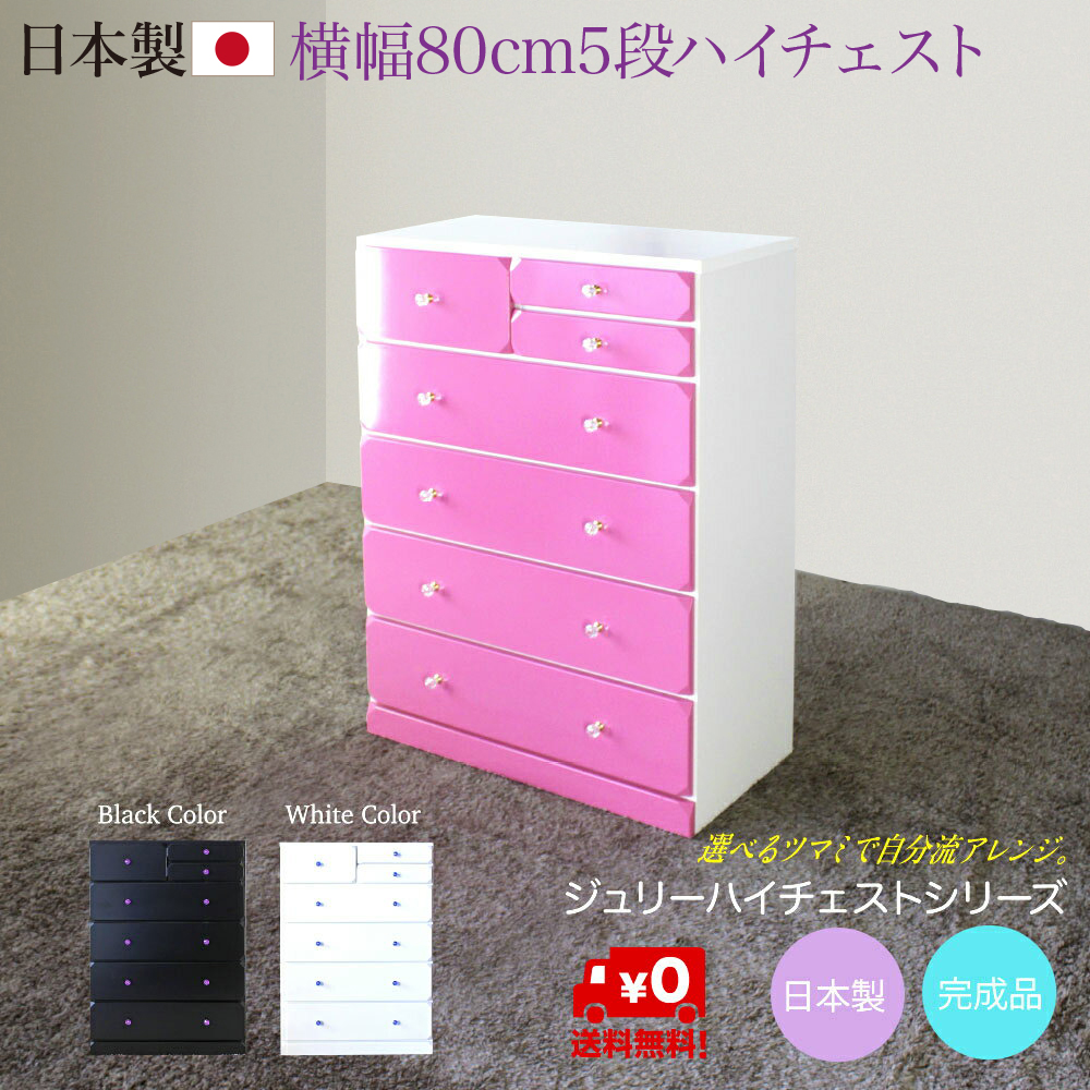 80HC ジュリー 13-1 日本製 家具製造メーカー 家具 タンス チェスト 80幅 ハイチェスト