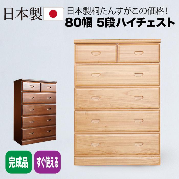 超目玉 タンス チェスト 完成品 80幅 5段 日本製 収納家具 信頼 デポー たんす 国産 箪笥 木製 和