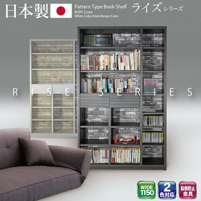 本棚 本収納 木製 収納家具 115書棚 ライズ 24-1 マガジンラック オープンラック CD収納 DVD収納 ブックシェルフ リビング 棚 小物収納