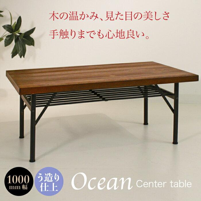 オーシャン センター テーブル san00050-0102 ローテーブル レトロ う造り家具 テーブル
