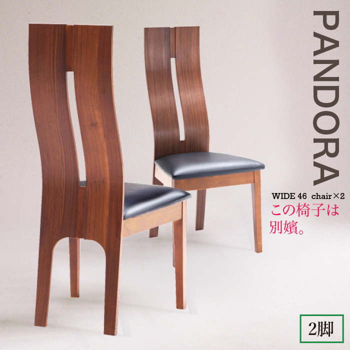 椅子 2脚 sak00830-0112 1セット 椅子 丈夫 スリム スマート 軽い 座りやすい お手入れ簡単 ブラウンチェア ダイニングチェア 手軽 シンプル カントリー お洒落 木製