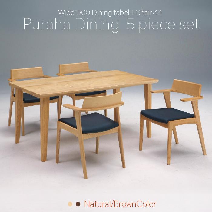 5点 セット ダイニングテーブル セット sak00040 30-4 1500テーブル+イス×4 5点セット 4人掛けテーブル 四人家族 机 木目食事台 ナチュラル 丈夫 シンプル カントリー 綺麗な仕上げ