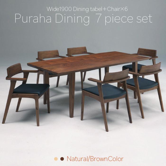 ダイニングテーブルセット 7点 セット プラハ sak00050 47-5 1900テーブル+イス×6 7点セット 6人掛けテーブル 六人家族 机 木目食事台 ナチュラル 丈夫