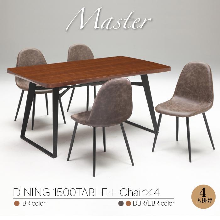 5点 セット マスター sak00150 25-4 ダイニング 食卓 1500幅 テーブル 4人用 木製 アイアン脚 チェア 椅子 4脚セット 丈夫 軽い 座りやすい お手入れ簡単 食卓椅子