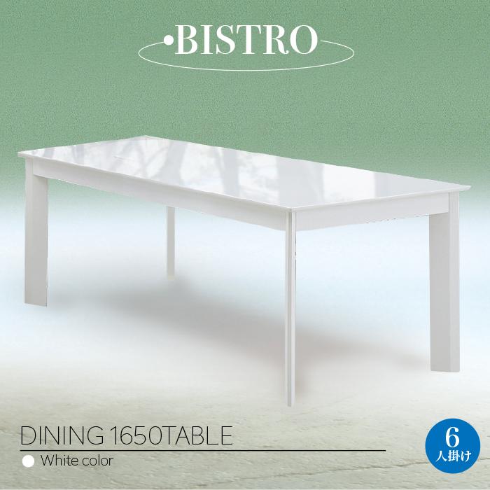 165テーブル ビストロ 1-6 as ダイニングテーブル 食卓 1650幅 食卓テーブル 6人用 綺麗な塗装 木製テーブル 光沢  お手入れ簡単 おしゃれ家具 スッキリ 清涼感