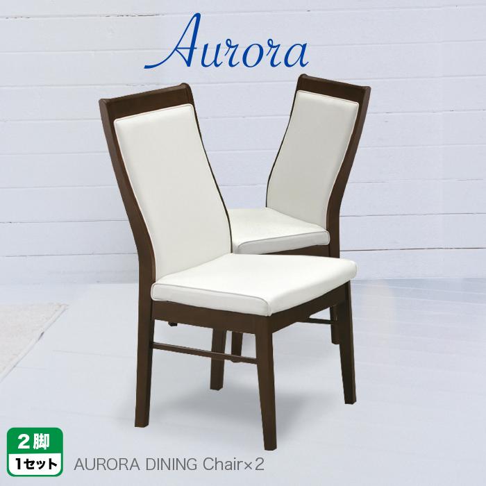 チェア (2脚入り) オーロラ sak00280 10-1 ダイニングチェア 椅子 イス 食卓椅子 2脚1セット PVCレザー お手入れ簡単 綺麗 おしゃれ椅子 スッキリ 清涼感
