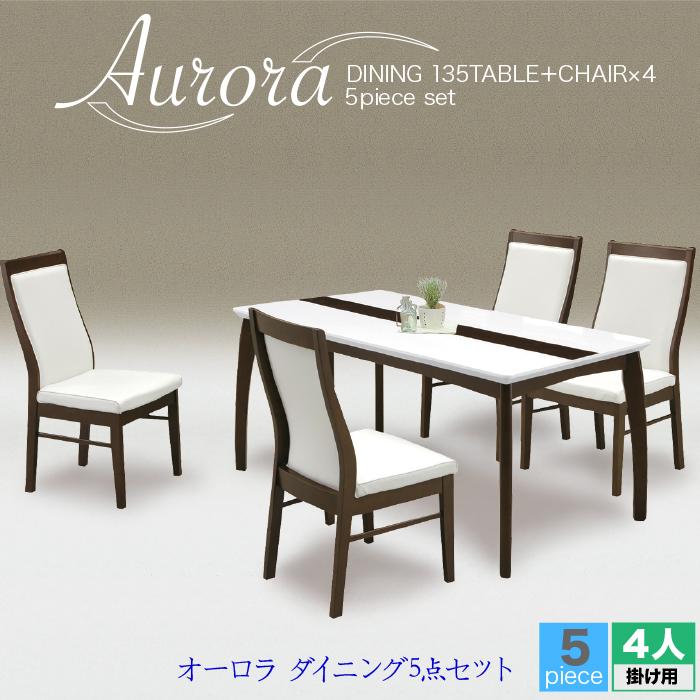 テーブル ダイニング 5点 セット オーロラ sak00290 27-3 チェア 椅子 イス 4脚 PVC レザー お手入れ簡単 綺麗 おしゃれ スッキリ 食卓 135幅 4人用 四人用 PU塗装