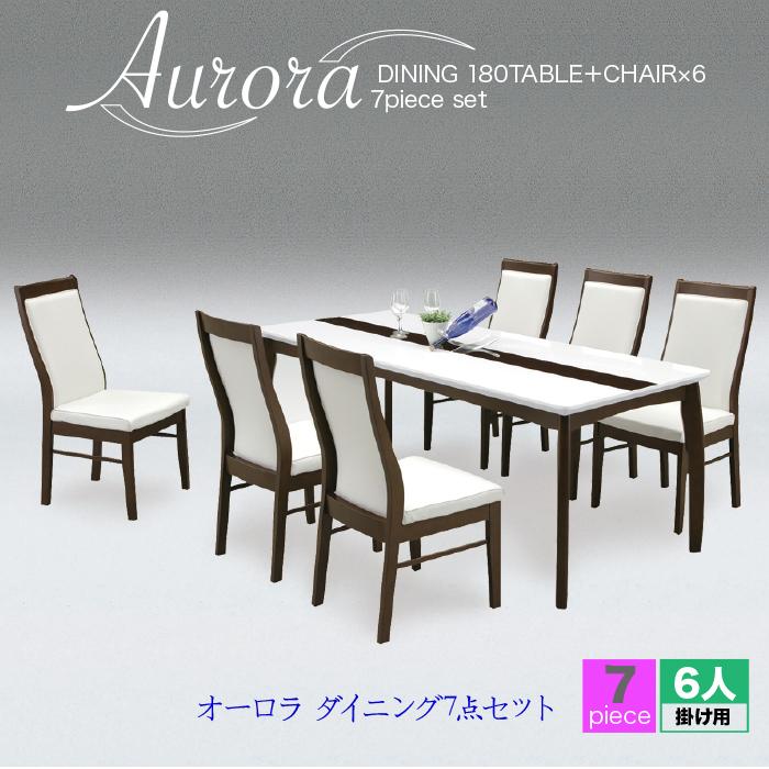 ダイニング  7点 セット オーロラ sak00300 39-4 テーブル ダイニング チェア 椅子 イス 食卓椅子 6脚 PVC レザー お手入れ簡単 食卓 180幅 6人用 六人用 PU塗装