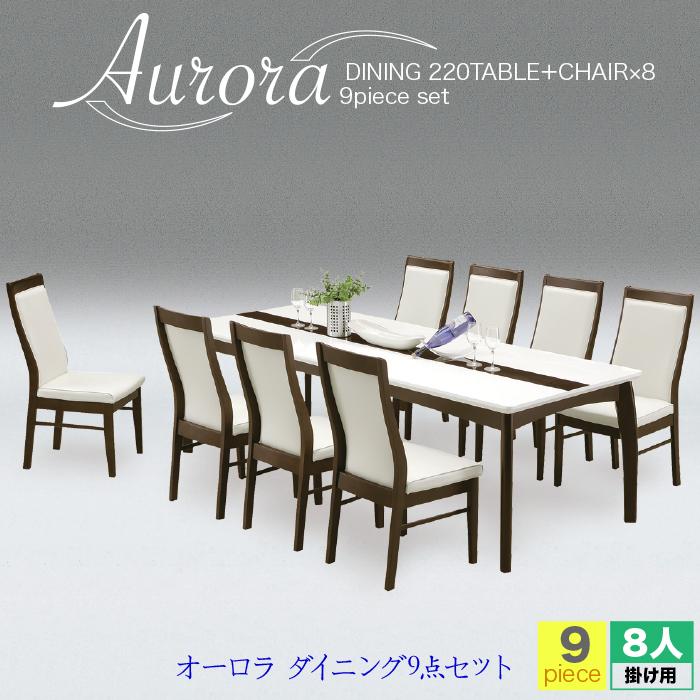 9点 セット オーロラ sak00310 55-5 2200 テーブル ダイニング 食卓 220幅 8人用 八人用 PU塗装 ダイニングチェア 椅子 イス 食卓椅子8脚 PVCレザー お手入れ簡単 綺麗 おしゃれ椅子 スッキリ 清涼感