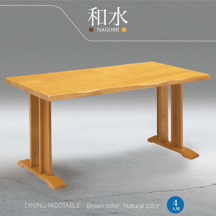 1400テーブル 和水 (なごみ) 1-6 as ダイニングテーブル 食卓140幅 食卓テーブル 4人用 四人用 PU塗装 硬く深みのある光沢 お手入れ簡単綺麗な塗装 木製テーブル 光沢