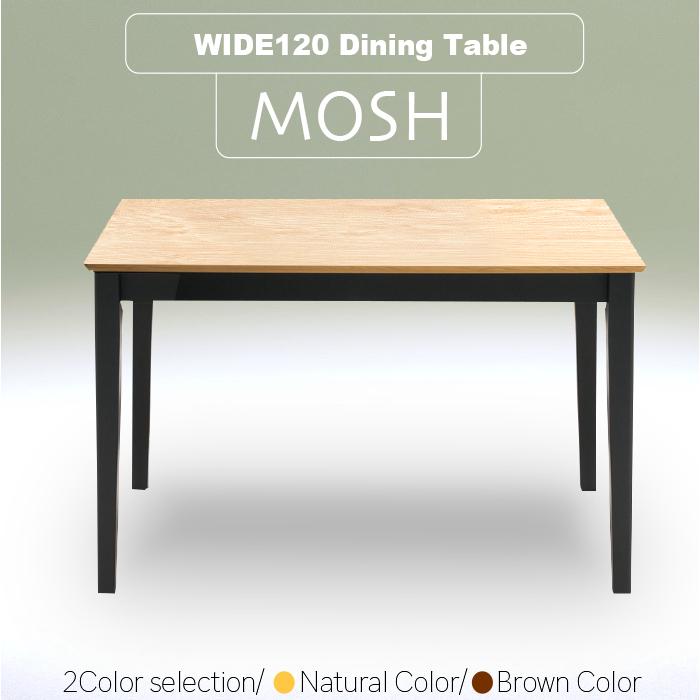 120 テーブル ムッシュ sak00520 4-1 ダイニングテーブル 食卓 120幅 4人用 四人用 硬く深みのある光沢 お手入れ簡単綺麗な塗装 木製テーブル 食事台 机 作業台