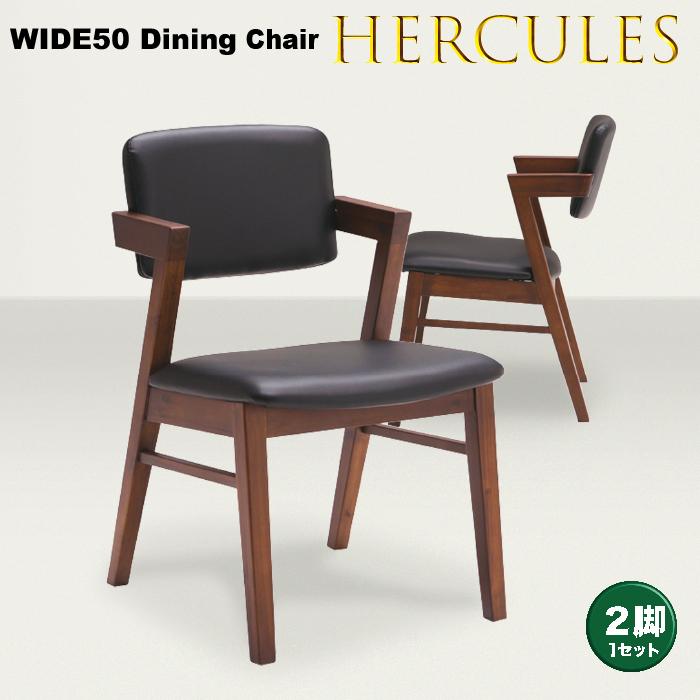 チェアー 2脚入り ヘラクレス sak00590 12-1 ダイニングチェア 食卓チェア 2脚1セット PVCレザー 深みのある光沢 お手入れ簡単 木製チェア 食事台用椅子 イス いす