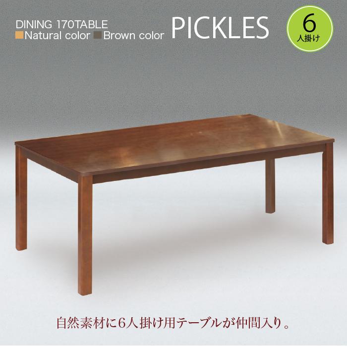 170 テーブル ピクルス 1-6 as ダイニングテーブル 食卓170幅 食卓テーブル 6人用 六人用 PU塗装 自然な木目 NA BR スッキリ 清涼感