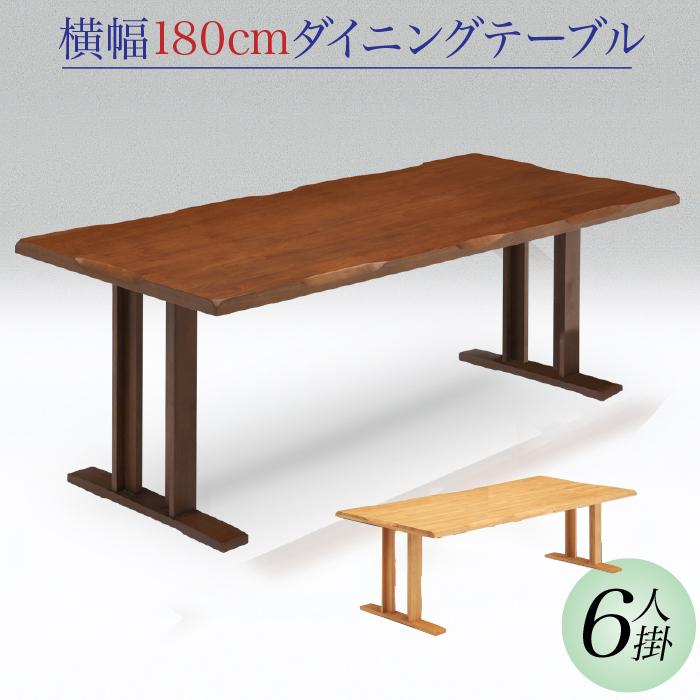 ダイニングテーブル 180 テーブル のみ 薩摩 sak01140 11-1 木製 おしゃれテーブル モダンテーブル 6人掛け用 ダイニング用 食卓用 和風