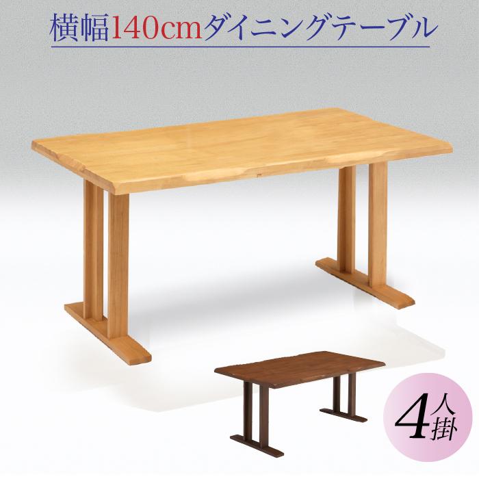 ダイニングテーブル 140 テーブル のみ 薩摩 sak01150 8-1 木製 おしゃれテーブル モダンテーブル 4人掛け用 ダイニング用 食卓用 和風