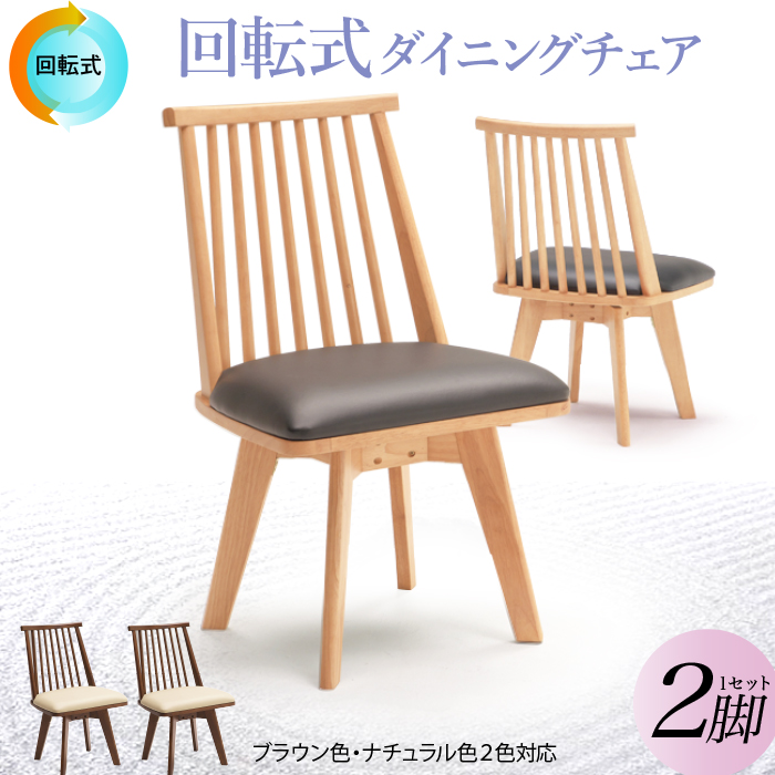 椅子 2脚 sak01180-0115チェア ダイニングチェア 2脚1セット 完成品 PVCレザー ブラウン ナチュラルュ 椅子 完成品チェア モダン 北欧風 お洒落 カッコイイ