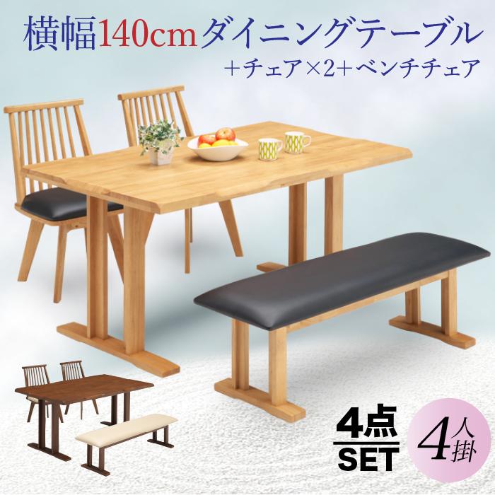 ダイニングテーブル 140 テーブル 4点 セット sak01190 18-3 木製 おしゃれテーブル モダンテーブル 4人掛け用 ダイニング