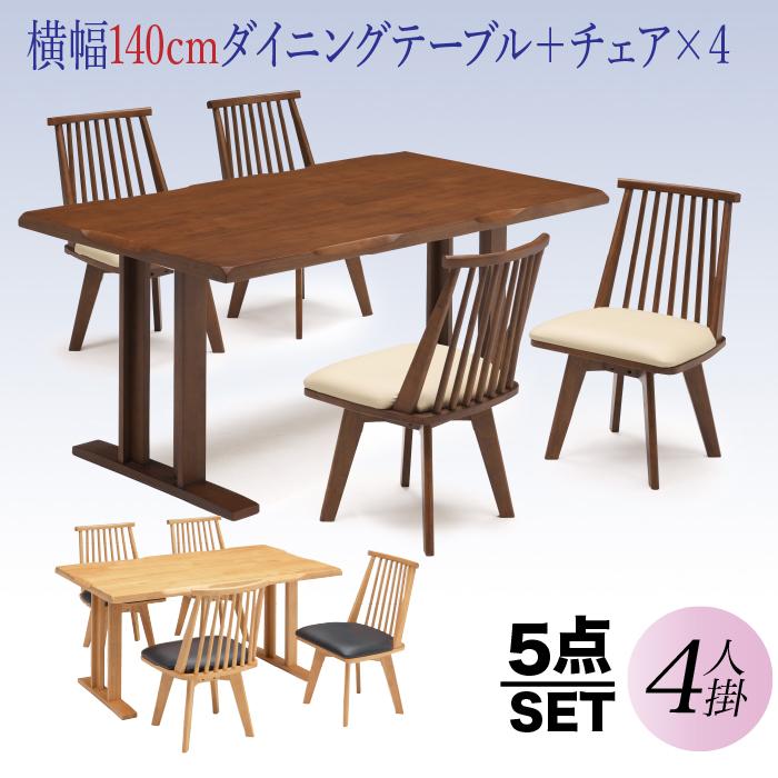 ダイニングテーブル 140 テーブル 5点 セット sak01200 21-3 木製 おしゃれテーブル モダンテーブル 4人掛け用 ダイニング用 食卓用  ダイニングチェア