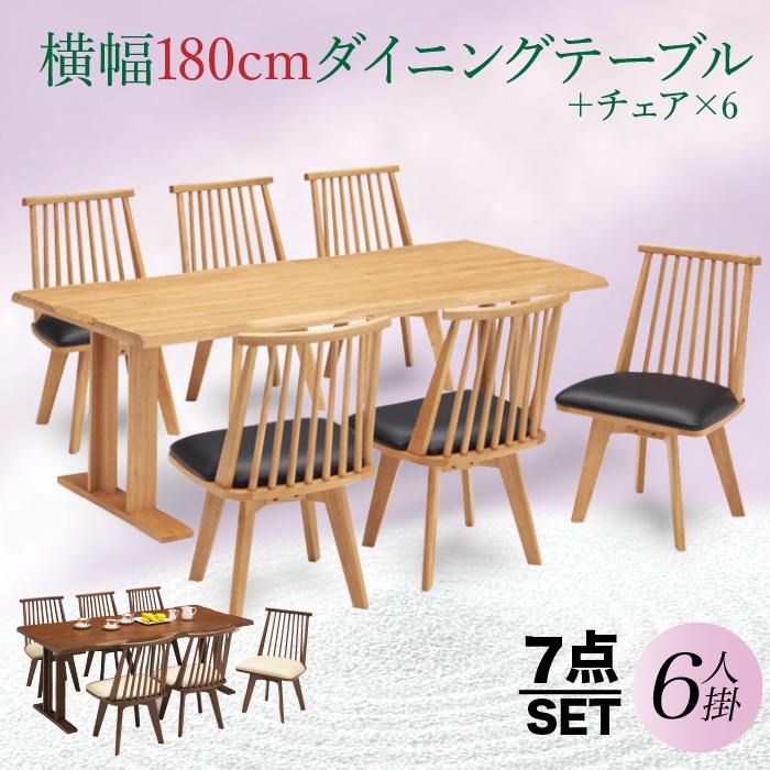 ダイニングテーブル 180 テーブル 7点 セット sak01220 29-4 木製 おしゃれテーブル モダンテーブル 6人掛け用 ダイニング用 食卓用  ダイニングチェア