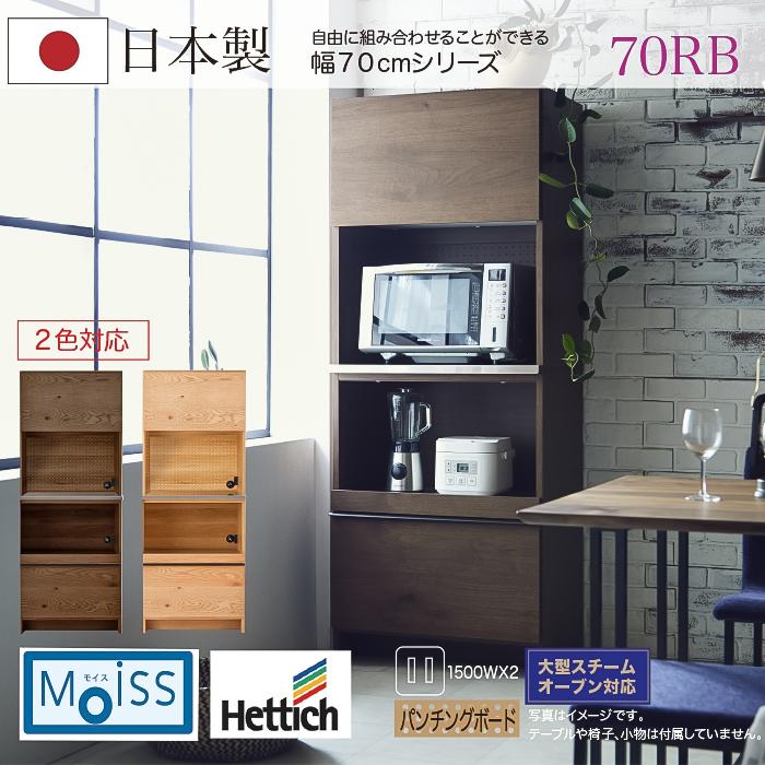 キッチンボード キャビネット 収納 食器棚 幅70 ニッポネア 大川 こだわり 国産 日本製 高品質 無垢 ナチュラル ブラウン おすすめ 開梱設置