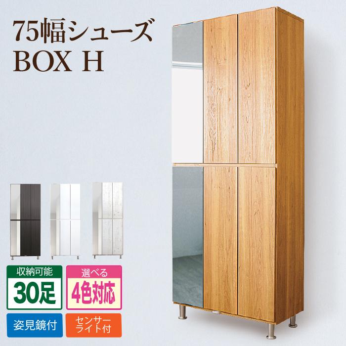 75H シューズ BOX シュート k0117 開梱設置 幅木製下駄箱 シューズボックス 下駄箱 日本製 4色対応 30足収納可能 靴収納 センサー付きLEDライト搭載 靴入れ エントランスすっきり