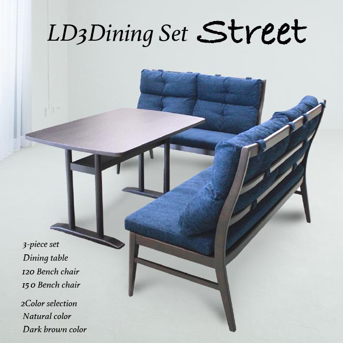 LD 3点 ダイニング ストリート 48-3 1200 テーブル 2人掛け 1200 ベンチ チェア 3人掛け 1500 食卓 座り心地がいい ダイニング チェア 高級