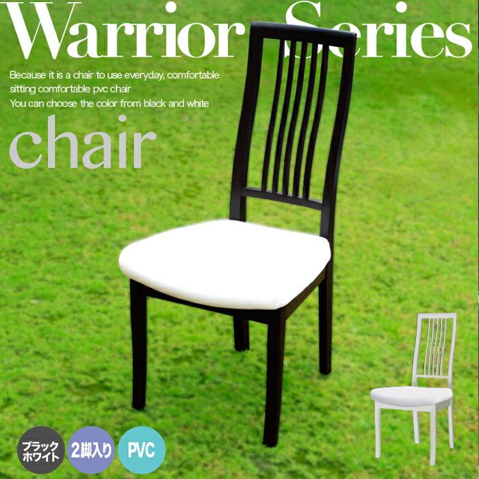 チェア ダイニングチェア 椅子 いす ハイバックチェア 2脚 PVC 高級感 シンプル モダン おしゃれ