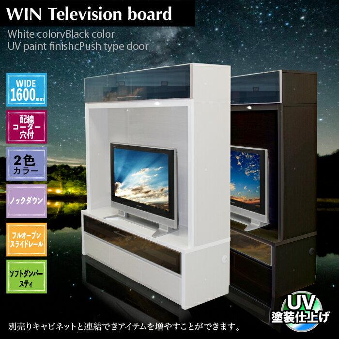 テレビ ハイタイプ テレビ台 160 TV ボード ウィン k57-3 壁面収納 壁面 収納 テレビボード