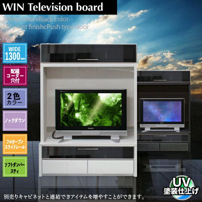 テレビ ハイタイプ  棚 木製 TVボード 130 TV ボード ウィンk47-3 壁面収納 AVボード テレビラック ラック テレビ台 壁面 収納 テレビボード