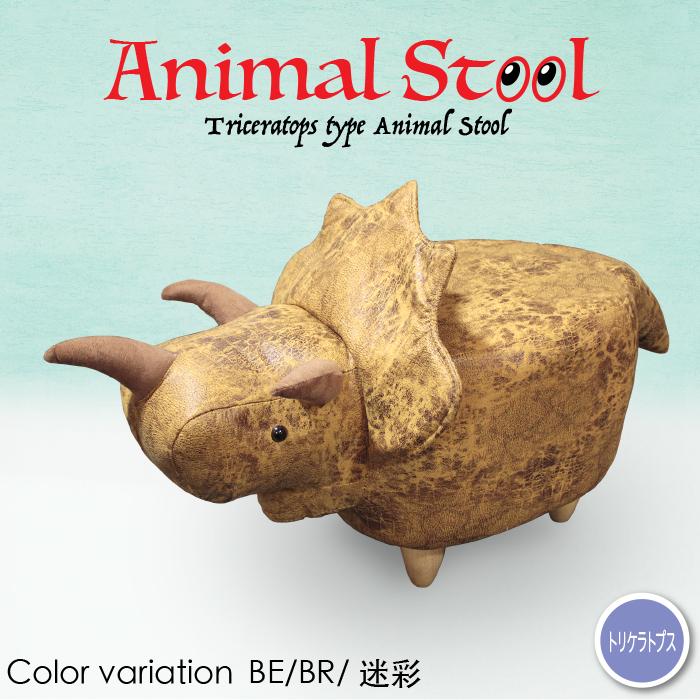 アニマルスツール トリケラトプス型 yms00120 3-1 スツール 人気 スツール 愛くるしいスタイル 子供部屋 カワイイ かわいい ソファ追加アイテム