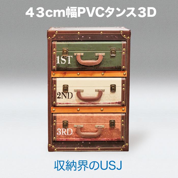 PVC タンス yms00140 1-1 トランクケース型チェスト 人気 アンティーク 子供部屋 カワイイ かわいい おしゃれ フルオープンスライドレール付き