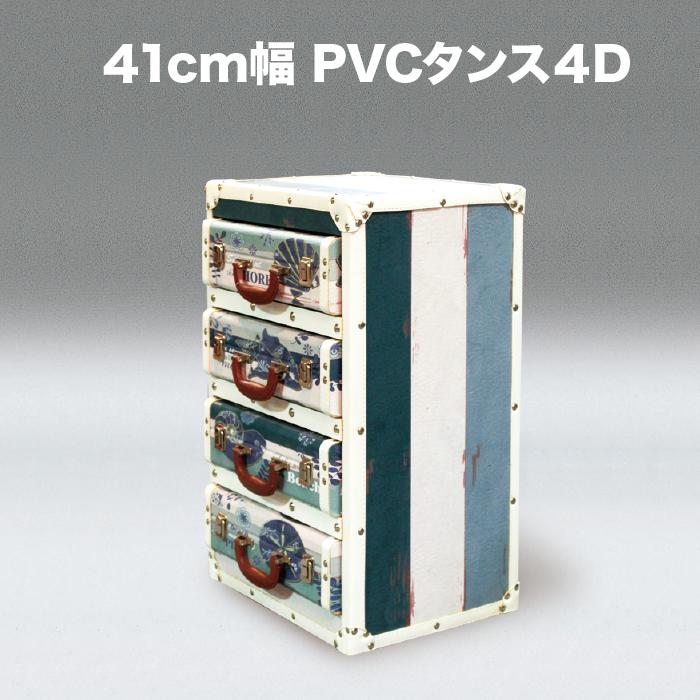 トランクケース型ホワイトチェスト4段 yms00160 1-1 白 PVC タンス 4D  人気 アンティーク 子供部屋 カントリー 海 海の家 カワイイ かわいい おしゃれ フルオープンスライドレール付き