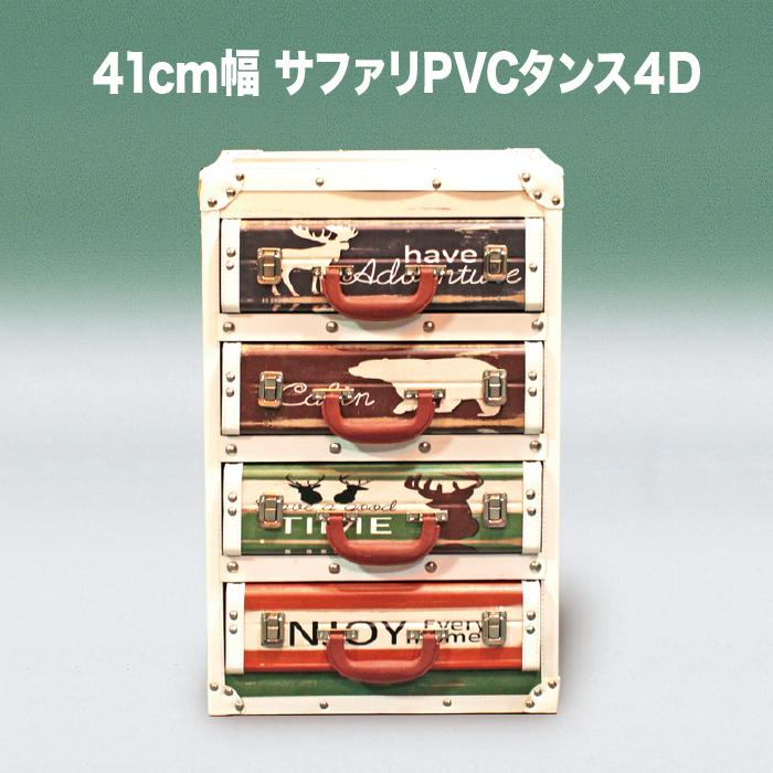 トランクケース型ホワイトチェスト4段 yms00180 1-1 サファリ PVC タンス 4D 人気 アンティーク 子供部屋 カントリー 動物柄 森林 カワイイ かわいい おしゃれ フルオープンスライドレール付き
