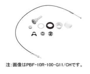 INAX レリースセット PBF-10R-115-G11/BB(メタル調(押しボタン色:ブラック))