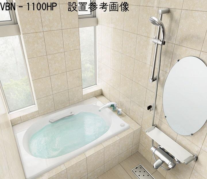 INAX シャイントーン浴槽バスタブ VBN-1100HP 【1100サイズ】【エプロンなし】【メーカー直送品】
